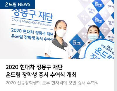 [온드림뉴스] 2020 현대차 정몽구 재단 온드림 장학생 증서 수여식 개최