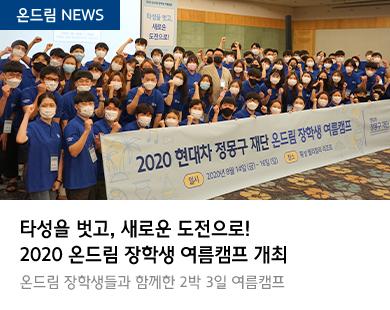 [온드림뉴스] 타성을 벗고, 새로운 도전으로! 2020 온드림 장학생 여름캠프 개최
