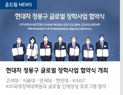 [온드림 뉴스] 현대차 정몽구 글로벌 장학사업 협약식 개최