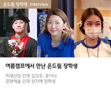 [온드림 장학생 interview] 여름캠프에서 만난 온드림 장학생