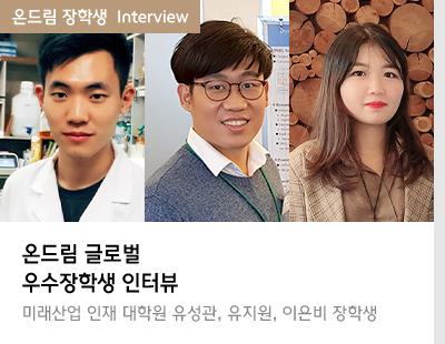 [온드림 장학생 interview] 온드림 글로벌 우수장학생 인터뷰