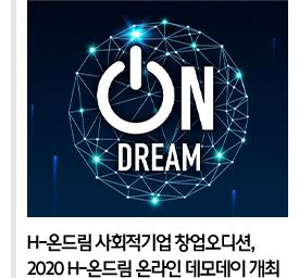 H-온드림 사회적기업 창업오디션, 2020 H-온드림 온라인 데모데이 개최