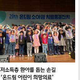 저소득층 환아를 돕는 손길 '온드림 어린이 희망의료'