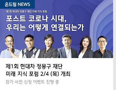 2021 현대차 정몽구 재단 미래지식 포럼 2/4 (목) 개최