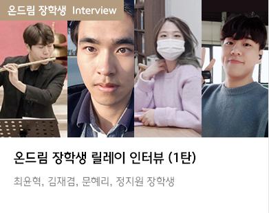 온드림 장학생 릴레이 인터뷰 (1탄)