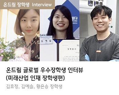 온드림 글로벌 우수장학생 인터뷰 (미래산업 인재 장학생편)